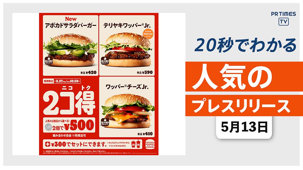 【バーガーキング®「2コ得」を開催 対象商品2個で500円】他、新着トレンド5月13日