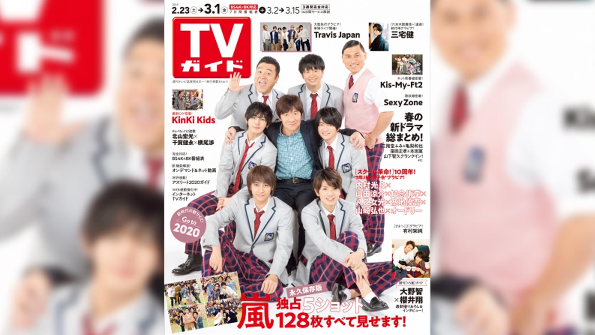 【「スクール革命!」出演者8人がTVガイド表紙に登場】他、新着トレンド2月20日