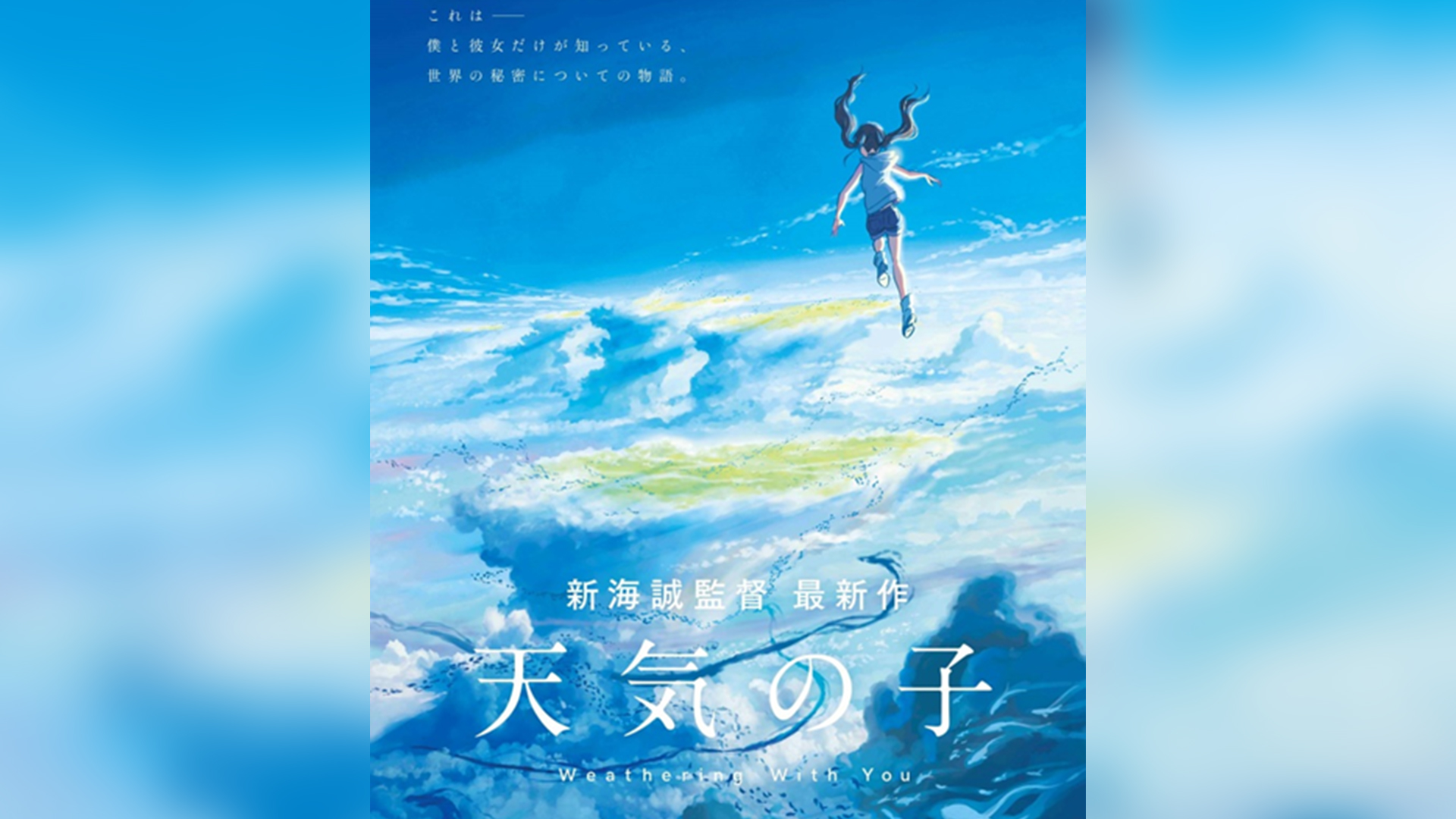 【カラオケ背景映像に「天気の子」予告編を使用】他、新着トレンド8月5日