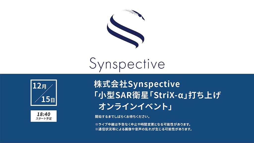 「株式会社Synspective」小型SAR衛星「StriX-α」 打上げオンラインイベント