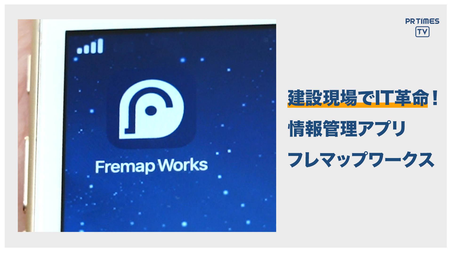 初期費用0円! 建築現場管理アプリ『フレマップワークス』本格始動