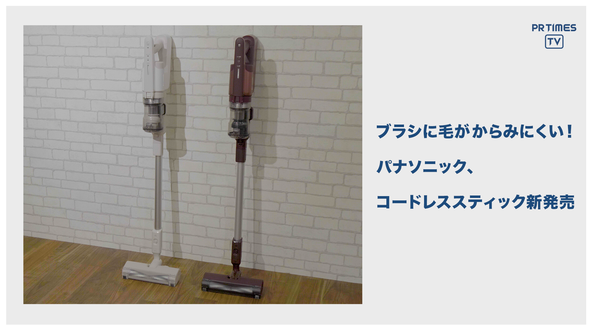 「パナソニック」新開発の「からまないブラシ」を搭載した、コードレススティック掃除機「パワーコードレス」7月20日新発売