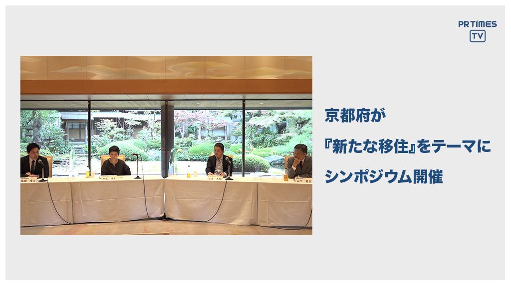京都府、新たな移住・定住に関するオンラインシンポジウムを、「地方だからできる子どもの学びと人の働き方」をテーマに開催