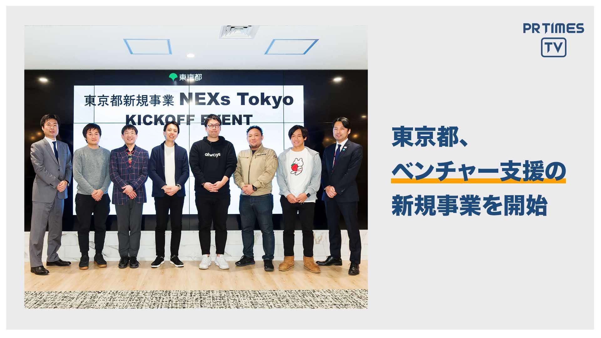 ベンチャー企業の成長を支援する『NEXs Tokyo』プロジェクトのキックオフイベントを開催