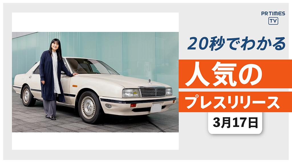 【日産、伊藤かずえさんの愛車「シーマ」をレストア 公式SNSで状況を公開】他、新着トレンド3月17日
