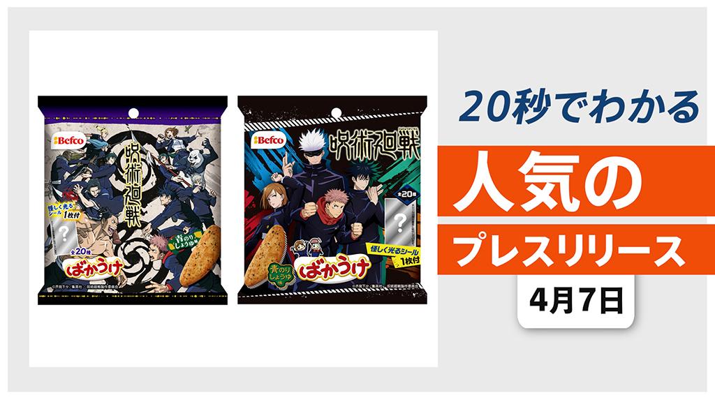 【「ばかうけ × 呪術廻戦」コラボ第2弾商品 4/19より全国で発売】他、新着トレンド4月7日