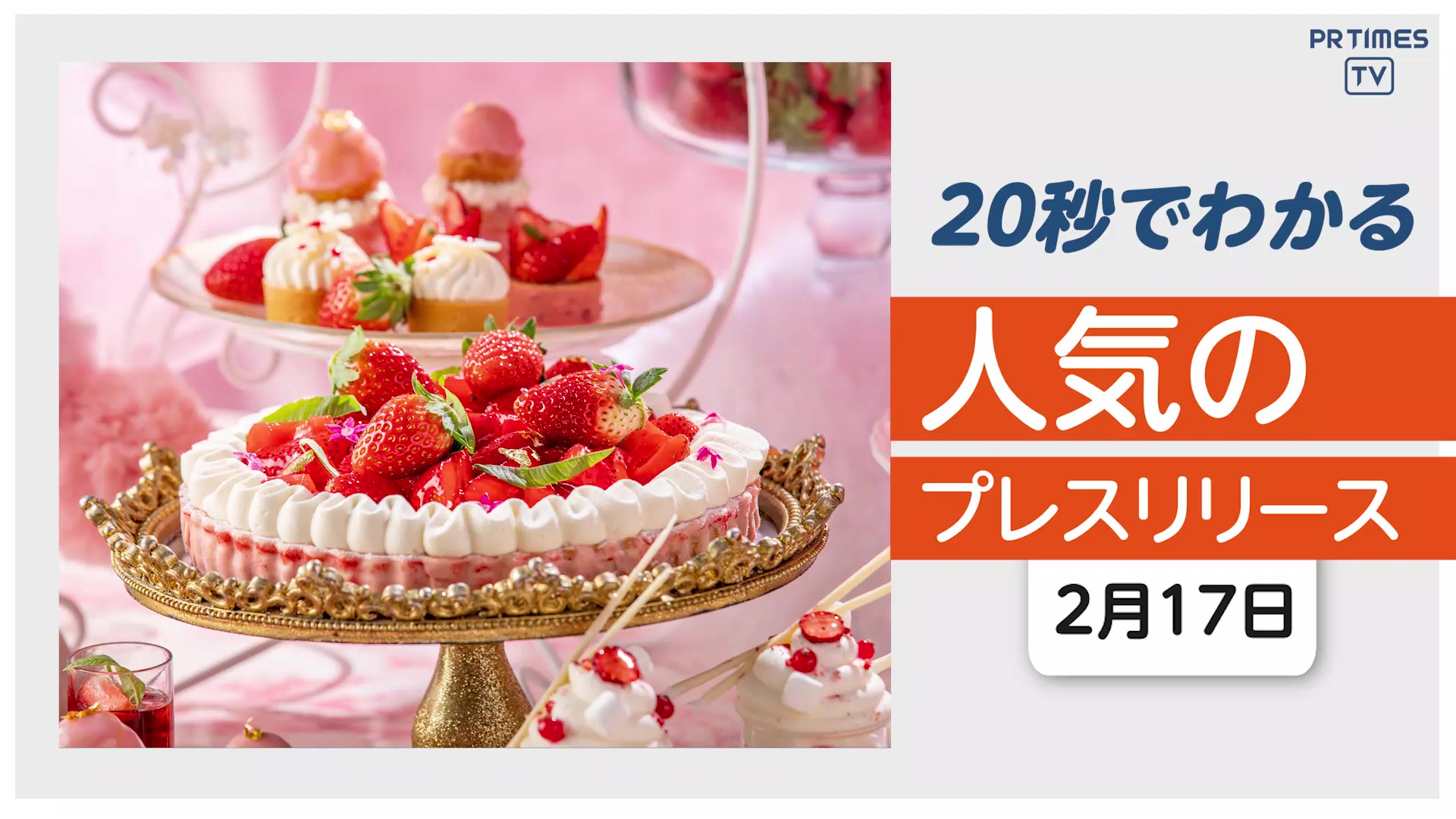 【ヒルトン東京 デザートビュッフェの「お持ち帰り」を開始】他、新着トレンド2月17日
