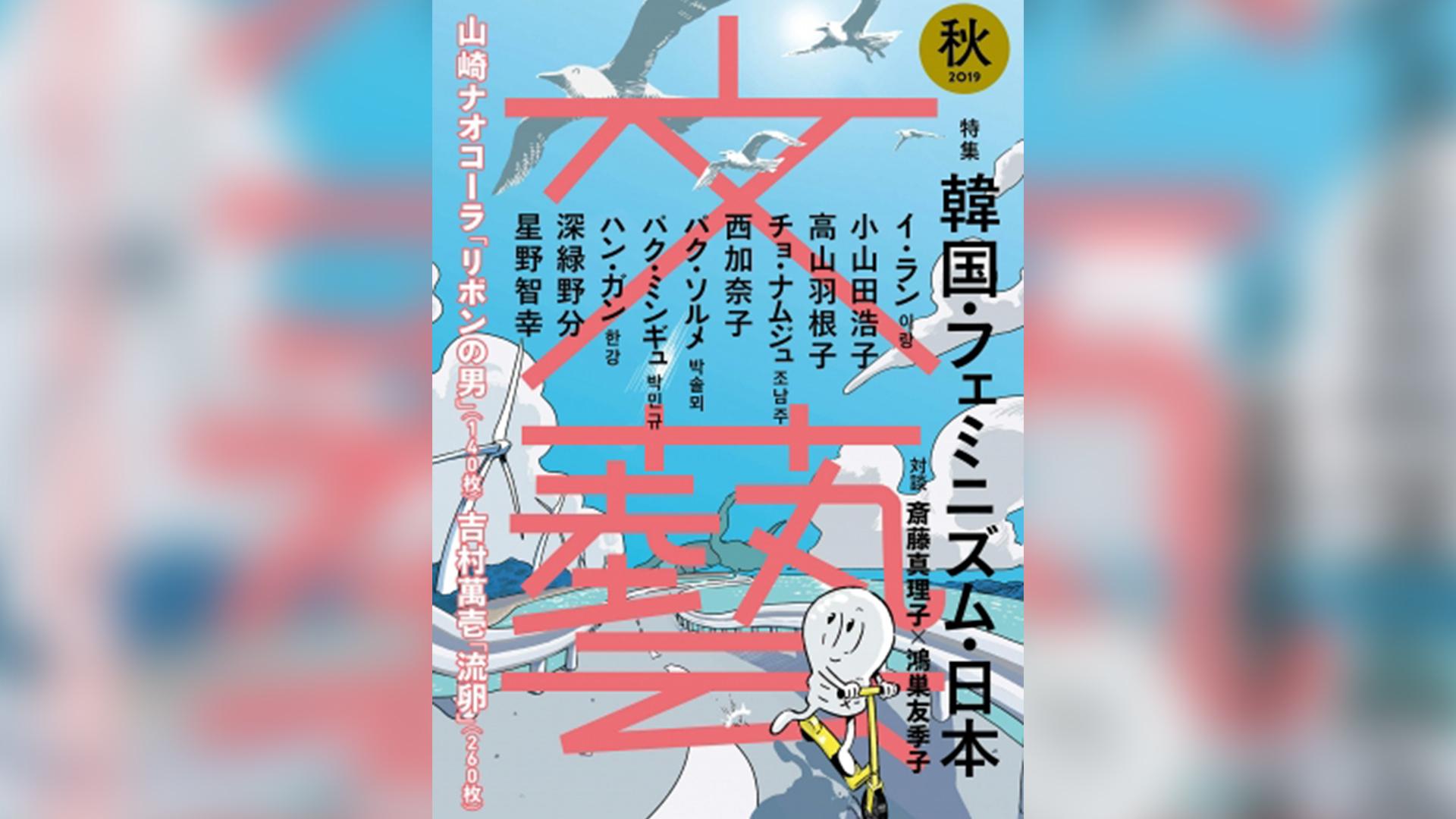 【「文藝」2019年秋季号 発売5日で異例の重版】他、新着トレンド7月11日