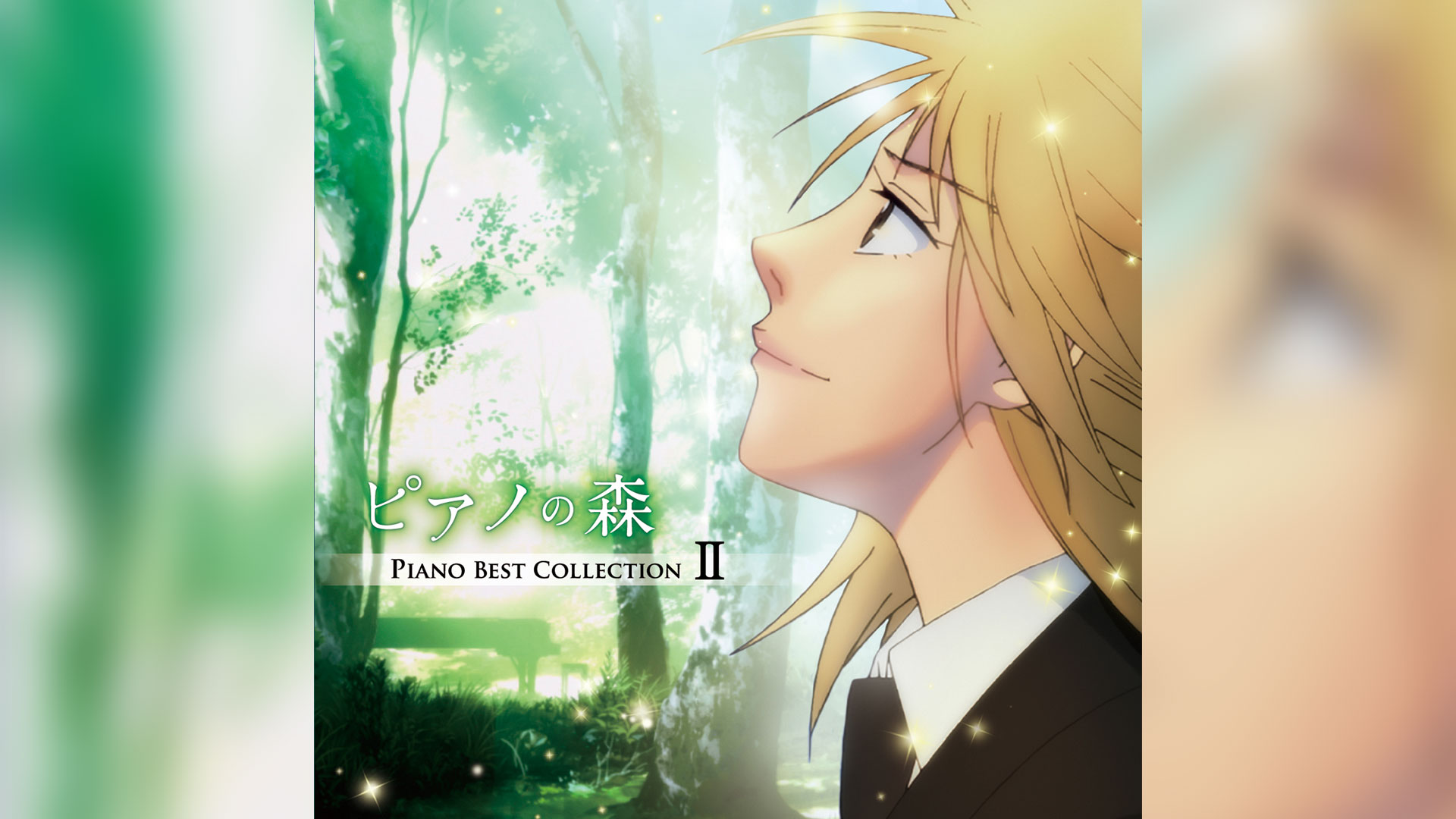 """【収録曲発表「ピアノの森」""""Piano Best CollectionⅡ"""" 】他、新着トレンド4月16日"""