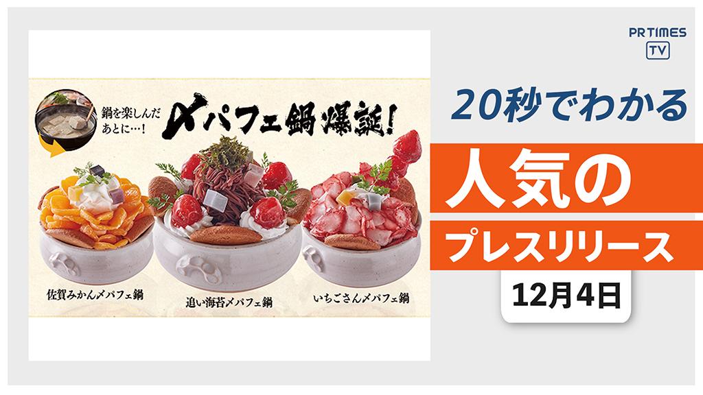 【佐賀発の進化系鍋「〆パフェ鍋セット」 30セット限定で販売】他、新着トレンド12月4日