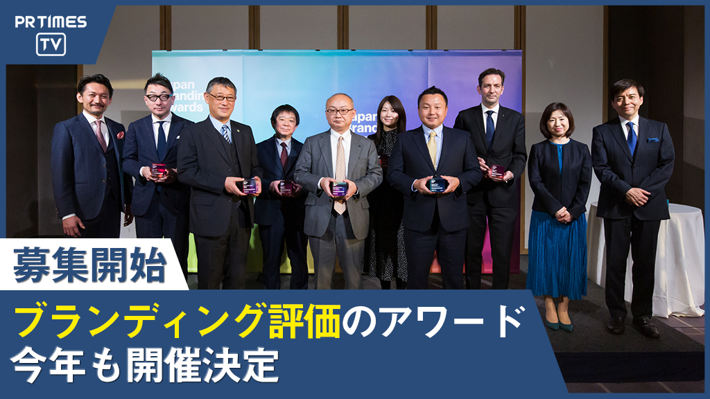 インターブランドジャパン、 「ブランディング」の取り組みを評価する日本初のアワード『Japan Branding Awards 2021』の応募受付を開始