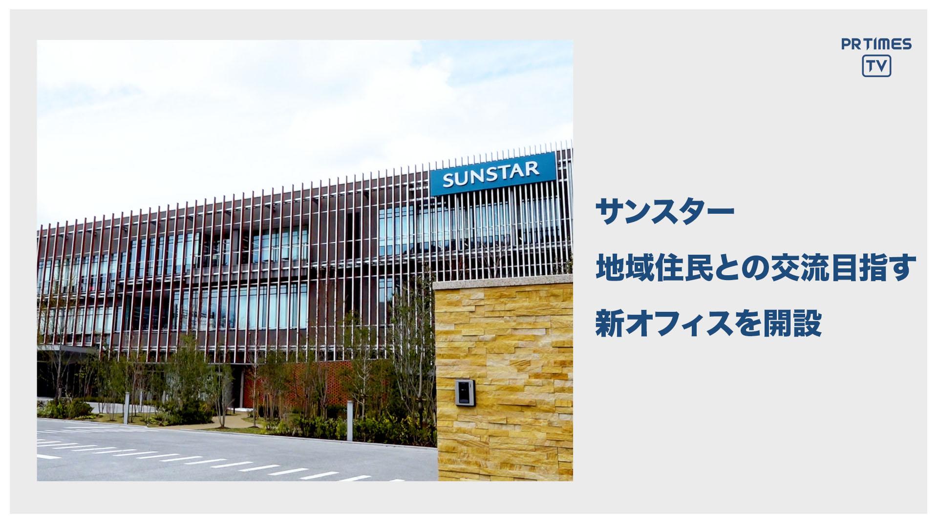 サンスター、新オフィス「サンスターコミュニケーションパーク」を大阪府高槻市に開設