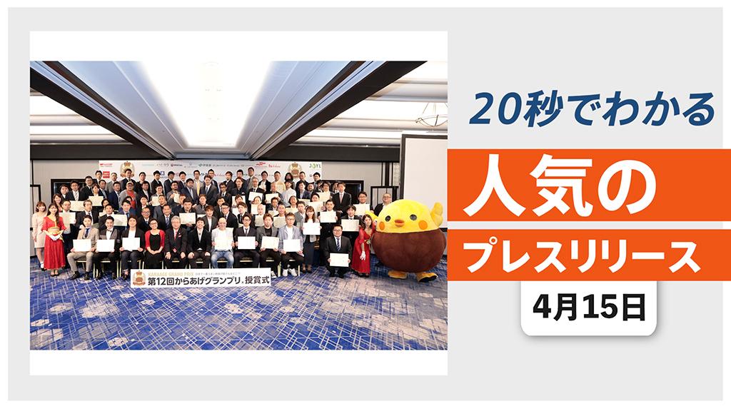 【「からあげグランプリ®」授賞式を開催 日本一の唐揚げが決定】他、新着トレンド4月15日