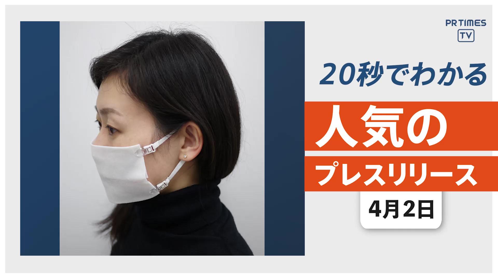 【どんな生地でもマスクに早変わり『なんでもマスク』新発売】他、新着トレンド4月…