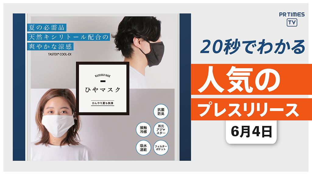 【「ひやマスク」コックス公式オンラインストアにて 予約販売開始】他、新着トレンド6月4日