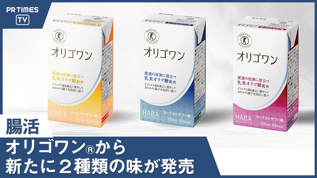 ハーバー研究所より新たに「オリゴワン®パインヨーグルト味」「オリゴワン®イチゴヨーグルト味」が発売