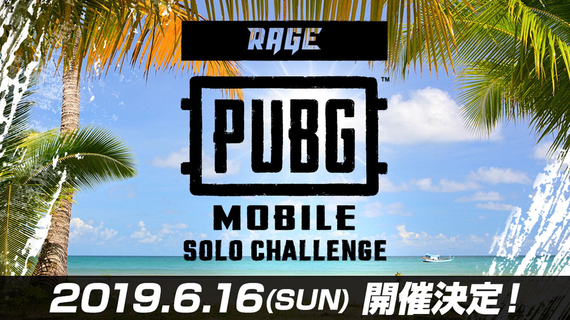 【RAGEで「PUBG MOBILE」オフライン大会 開催決定】他、新着トレンド5月22日