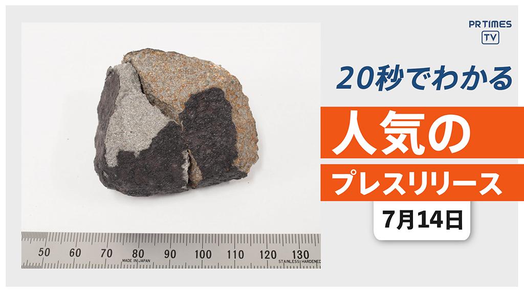 【科博、7/2に観測された火球が 隕石であると確認 国内で53番目】他、新着トレンド7月14日