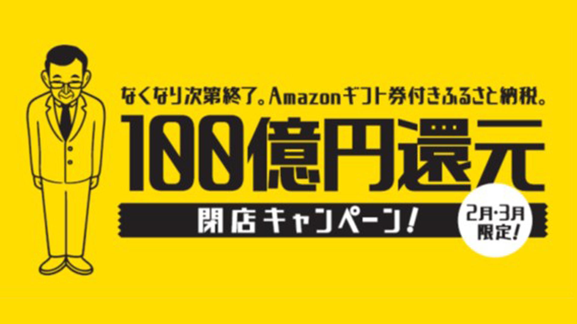 【泉佐野市ふるさと納税で「100億円還元」】他、新着トレンド2月6日