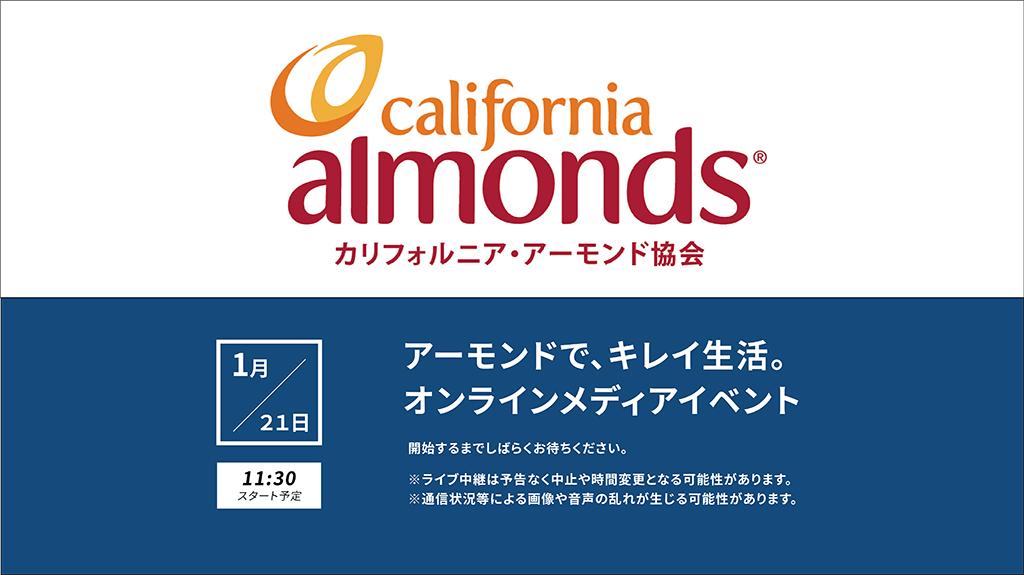 「カリフォルニア・アーモンド協会」アーモンドでキレイ生活。オンライン・メディアイベント