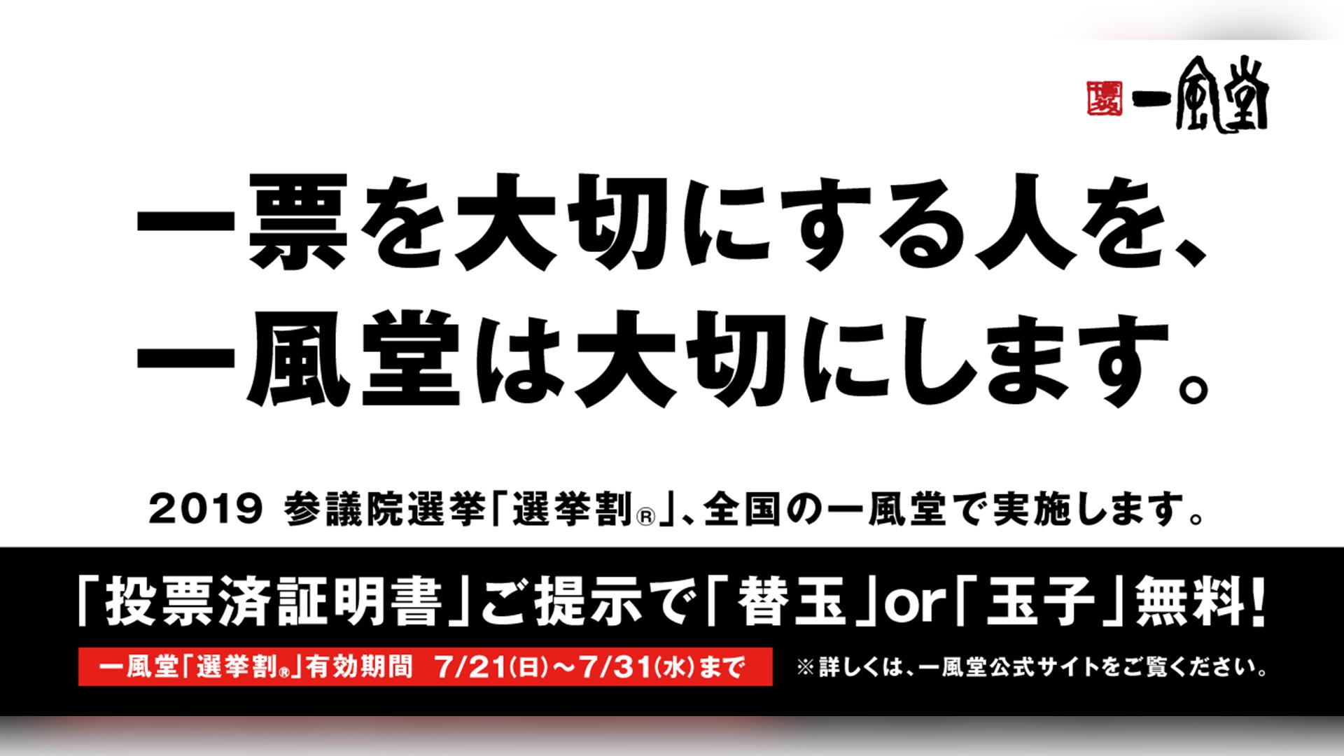 【一風堂、国内全店で「選挙割」を実施】他、新着トレンド7月12日