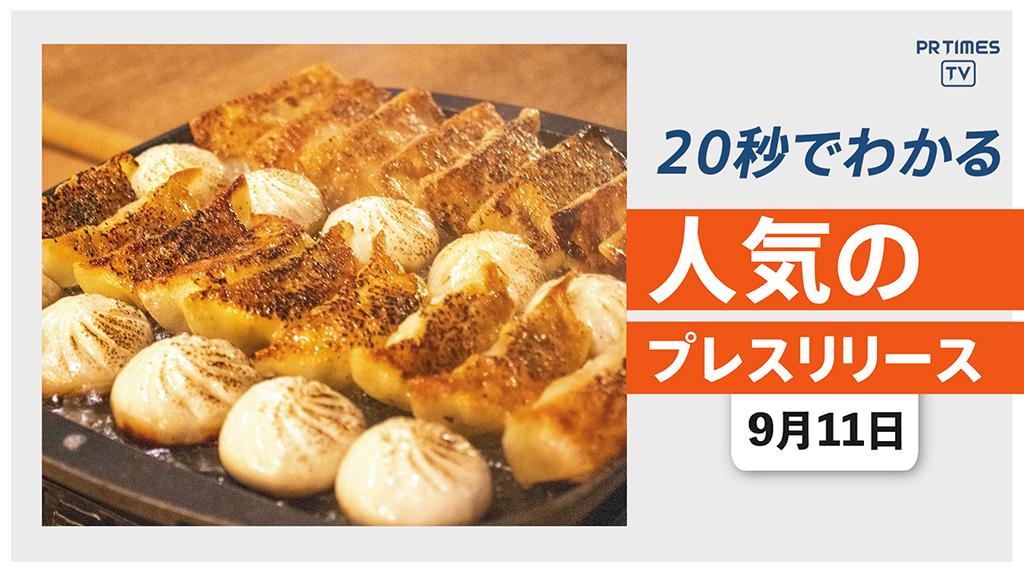 【日本最大級の餃子スタンドが 大阪・難波にオープン】他、新着トレンド9月11日