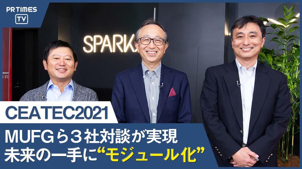 MUFG亀澤社長・NTTドコモ丸山副社長・マネーフォワード辻社長の3者が、アジア最大級のIT・エレクトロニクス国際展示会「CEATEC2021」で対談