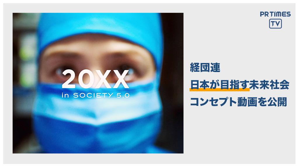 「経団連」 日本が目指す未来社会『Society 5.0』を描いたコンセプト動画を公開