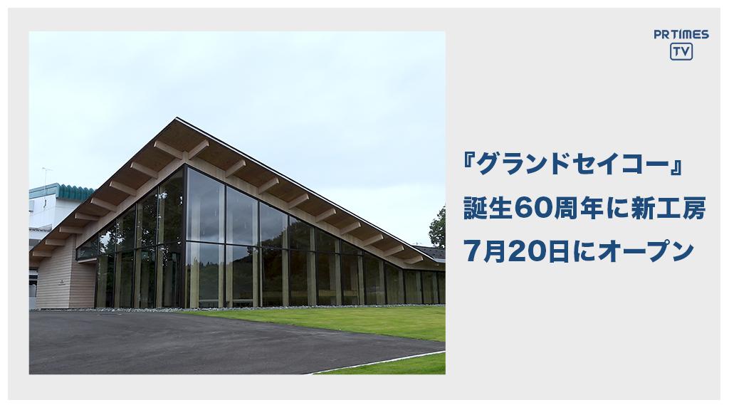 「グランドセイコースタジオ 雫石」オープニングセレモニーを、岩手と東京の2拠点をリモートで繋いで開催