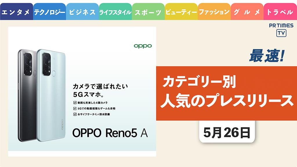 【5G対応の新機種「OPPO Reno5 A」 6月11日 発売】 ほか、カテゴリー別新着トレンド5月26日