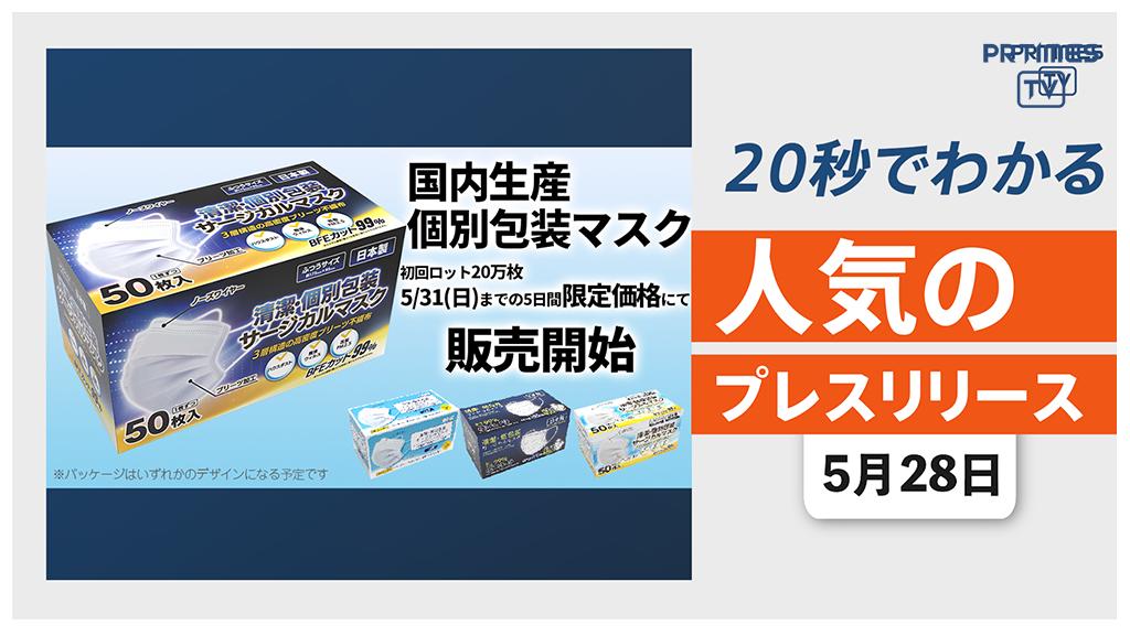 【「日本製」マスクの製造ラインを確保 限定価格で販売開始】他、新着トレンド5月28日