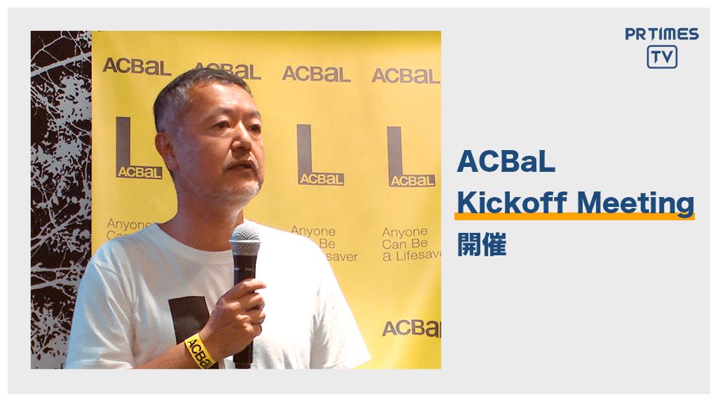 「誰もが誰かのライフセーバーに」ACBalキックオフミーティングを開催
