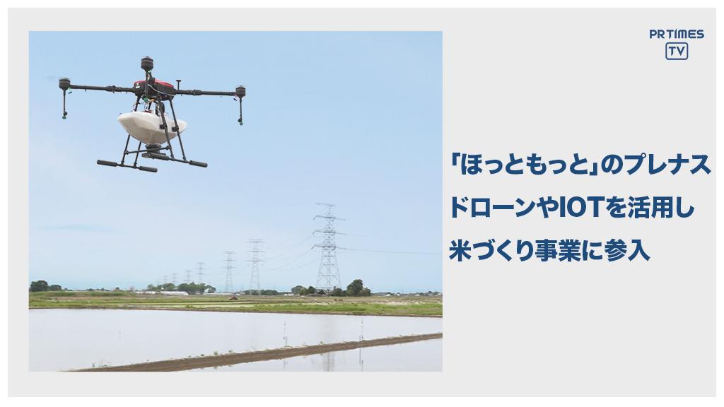 「プレナス加須ファーム」にてスマート農業による田植えを開始 ドローンやIOTを活用した管理システムを導入