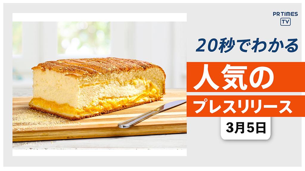 【「東京ソラマチ」が大型リニューアル 今春22店舗がオープン】他、新着トレンド3月5日