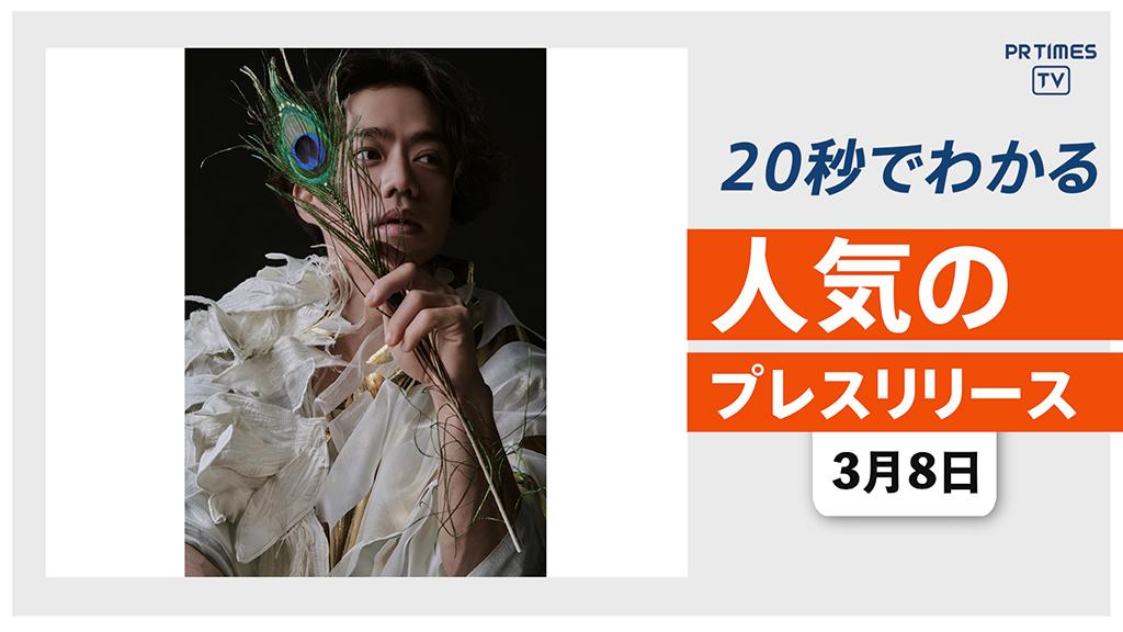【髙橋大輔主演「LUXE」5月に公演開催決定 豪華メンバーが再集結】他、新着トレンド3月8日