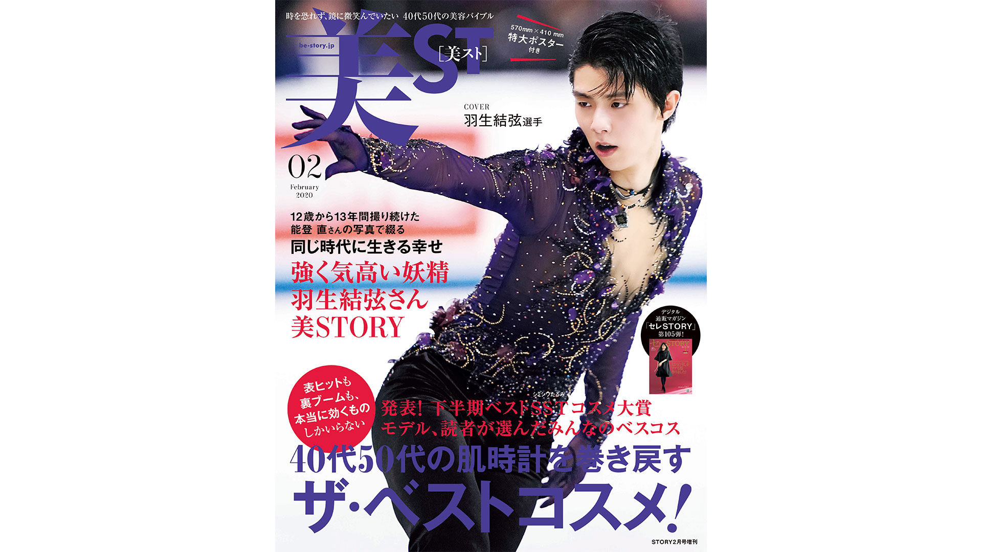 【羽生結弦が表紙の『美ST』特別限定版が発売】他、新着トレンド12月18日