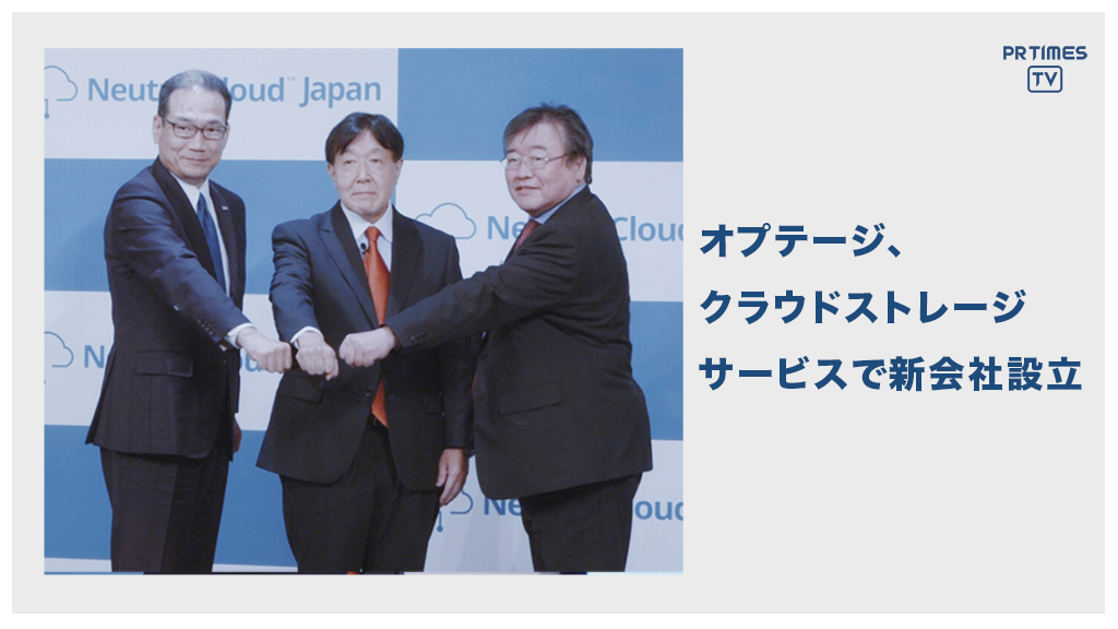 オプテージ『Neutrix Cloud Japan 株式会社』を設立 マルチクラウドストレージサービス Neutrix Cloud を日本国内で提供