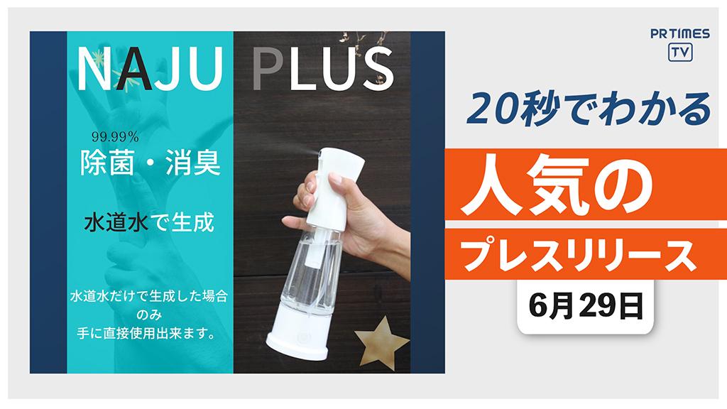 【次亜塩素酸水生成器「ナジュプラス」の公式HPをリニューアル】他、新着トレンド6月29日