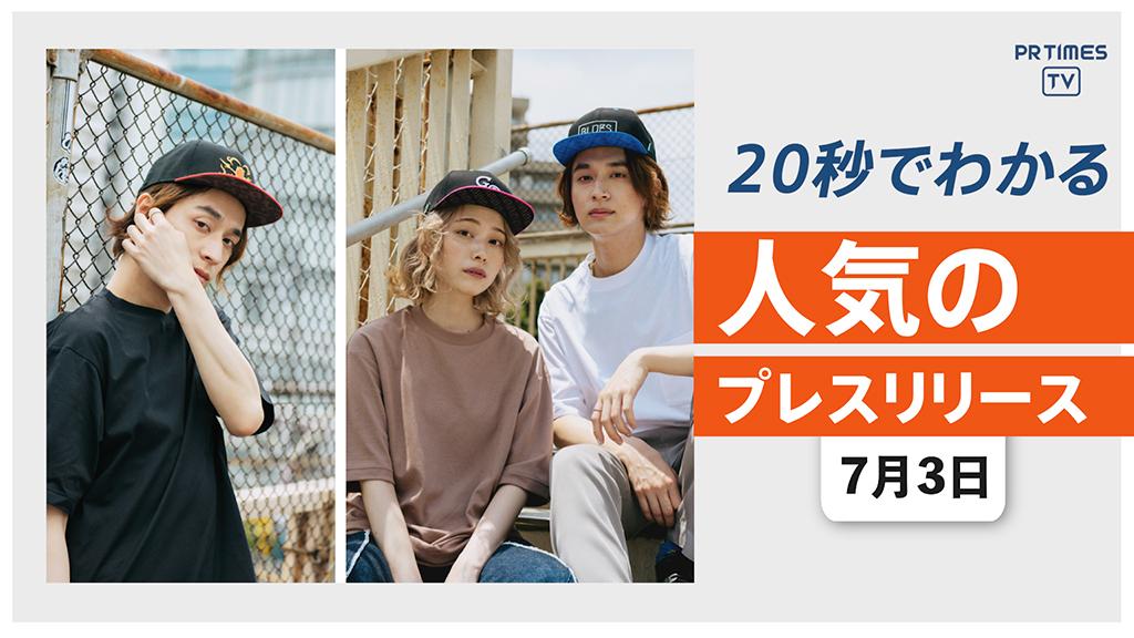 【「にじさんじモデルキャップ」7月10日より 予約販売を開始】他、新着トレンド7月3日