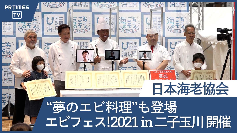 全国の小中学生が考えた「夢の料理」が一流シェフたちの手で実現!! 『エビフェス!2021 in 二子玉川』が2日間に渡って開催