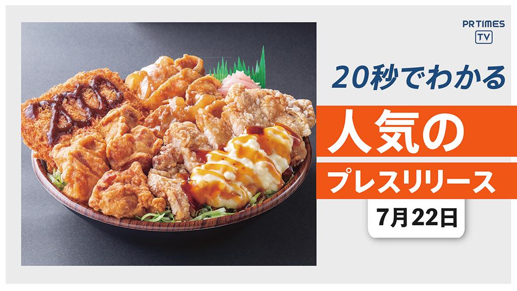 【期間限定、驚異の「2000kcal超え」弁当が オリジン弁当に登場】他、新着トレンド7月22日
