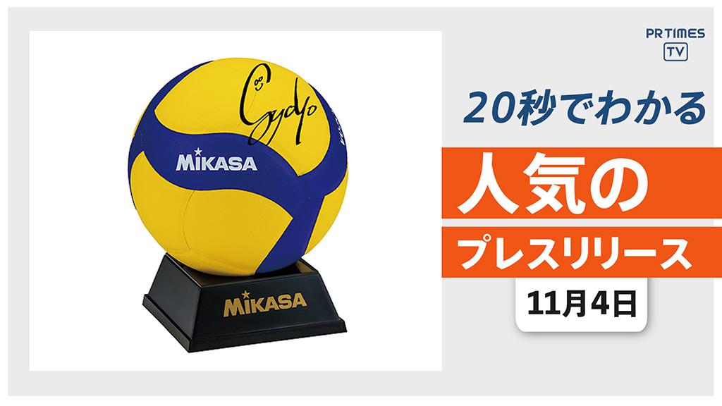 【漫画「ハイキュー!!」完結記念プレゼント用ボールの 製作を決定】他、新着トレンド11月4日