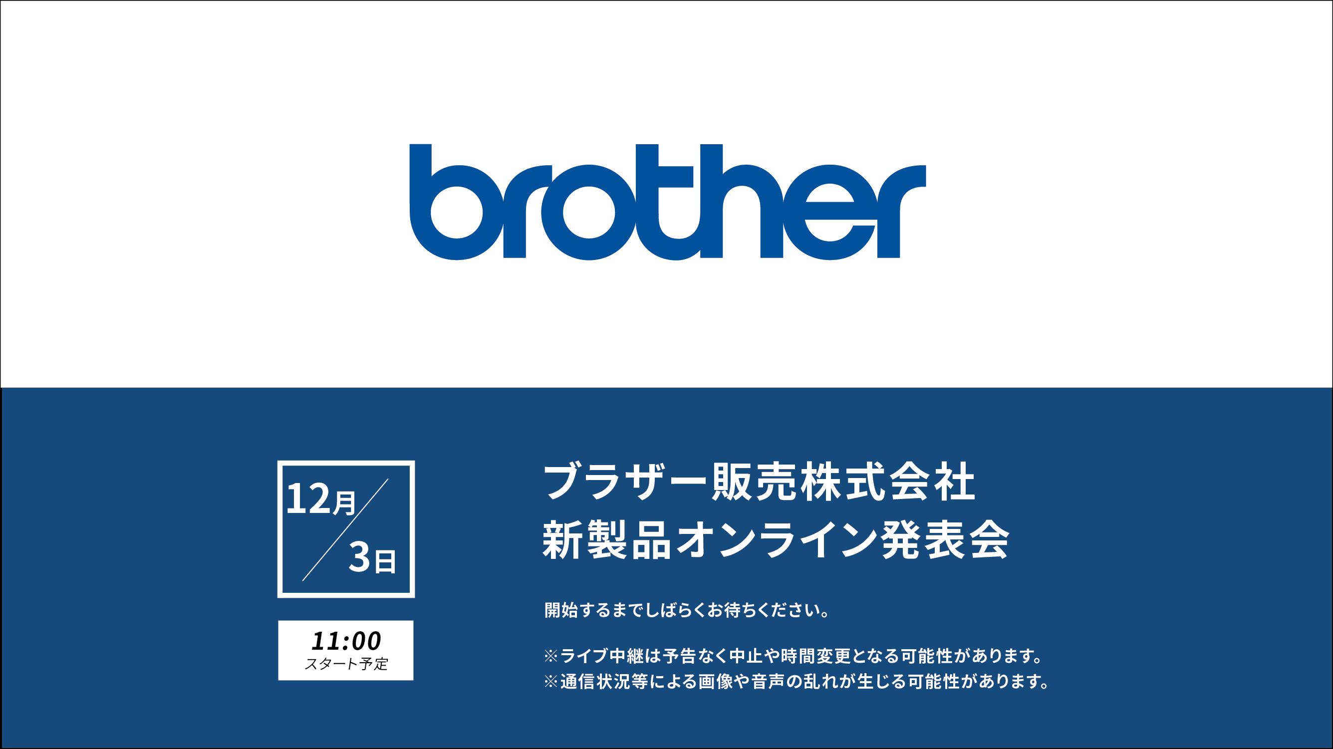 「ブラザー販売株式会社」家庭用刺しゅうミシンの最上位フラッグシップモデル「ルミナイアー XP1」発表会