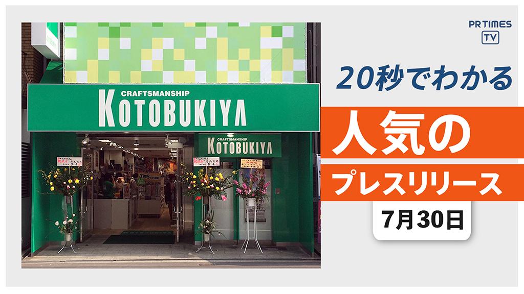【にじさんじ公式ショップ コトブキヤ3店舗にてオープン決定】他、新着トレンド7月30日