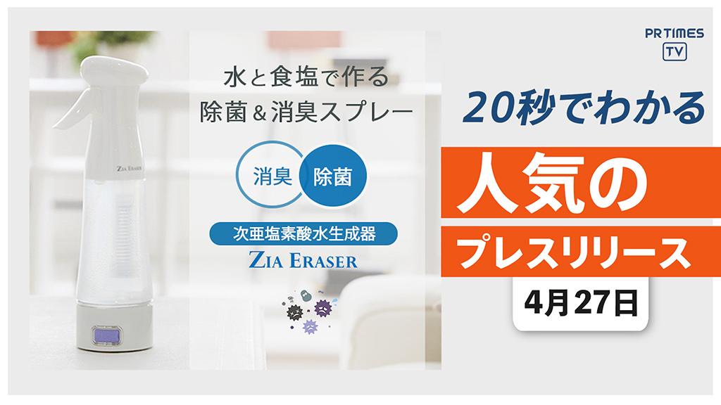 【家庭で次亜塩素酸水が作れる「ジアイレーサー」5月1日新発売】他、新着トレンド4月27日
