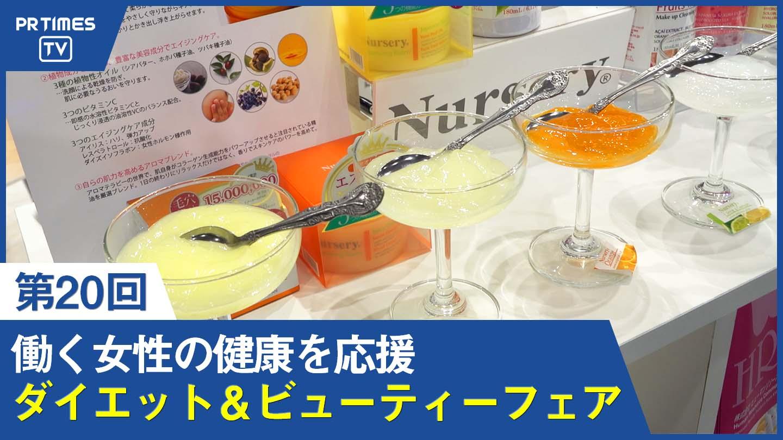 【働く女性の健康を応援】美容・健康の総合展示会「ダイエット&ビューティーフェア」9月15日まで、東京ビッグサイトにて開催中
