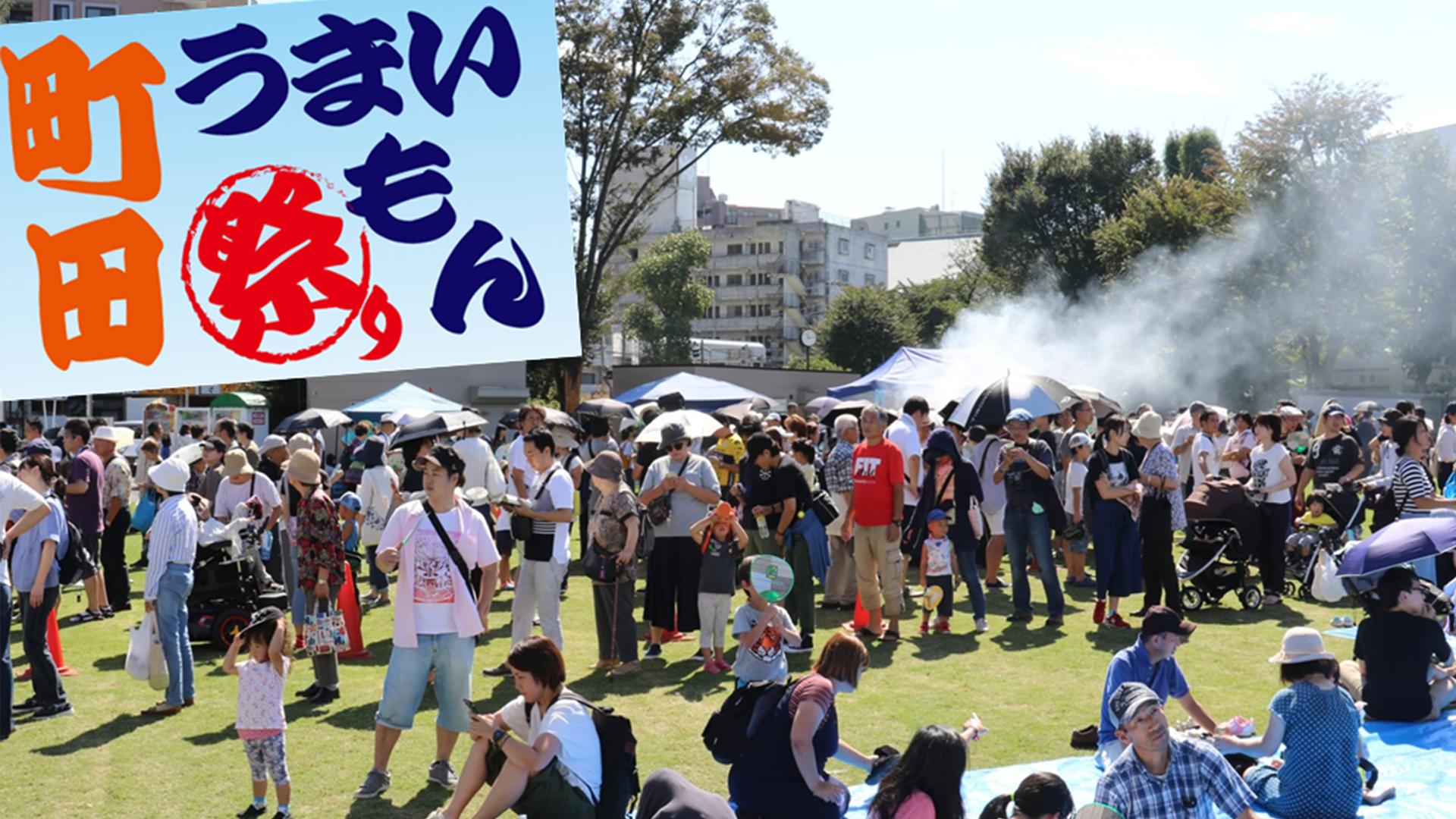 【「町田うまいもん祭り」町田シバヒロで開催】他、新着トレンド10月11日