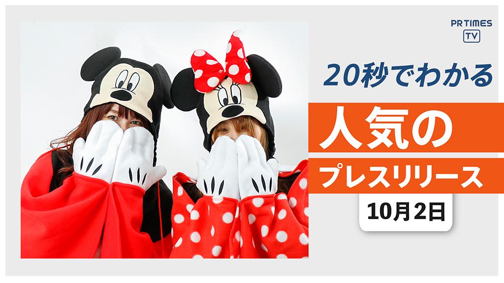 【「3COINS」10月5日より ディズニーハロウィンアイテムの 販売を開始】他、新着トレンド10月2日