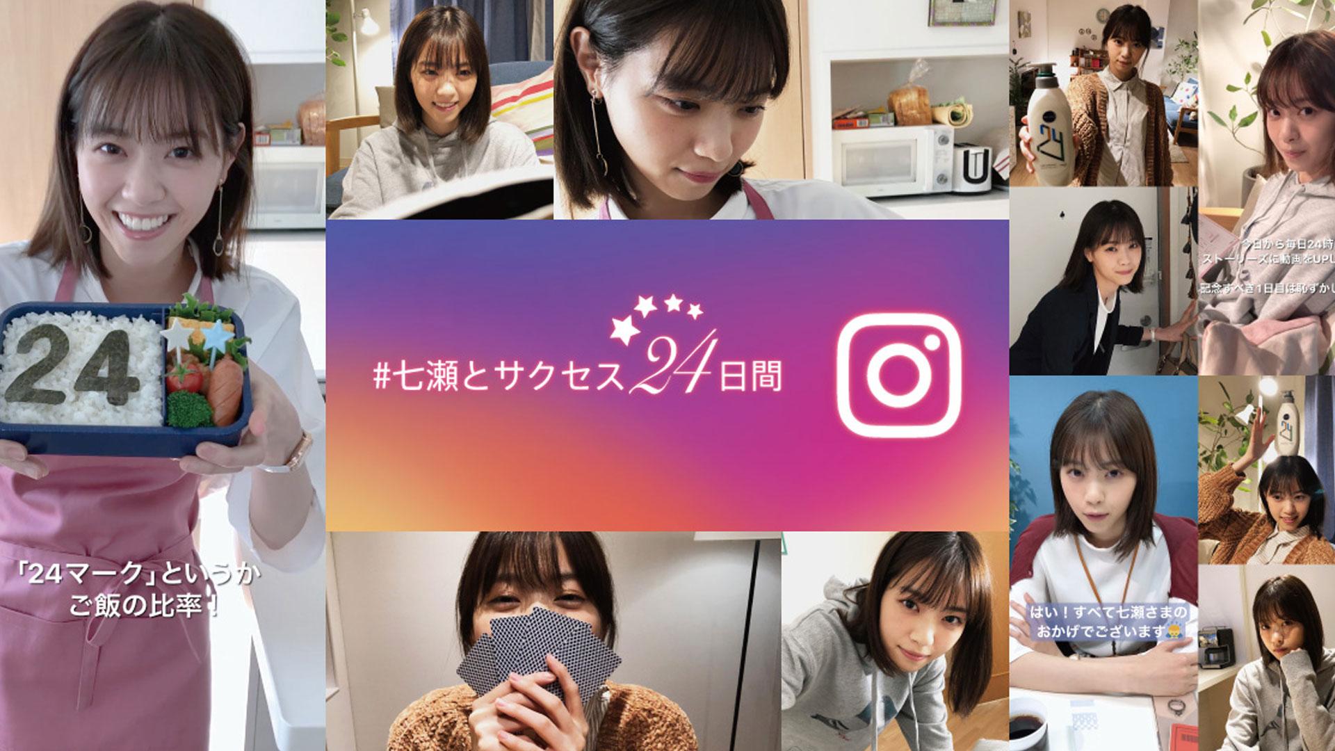 【西野七瀬 24日間毎日更新 Instagramストーリー配信】他、新着トレンド4月25日