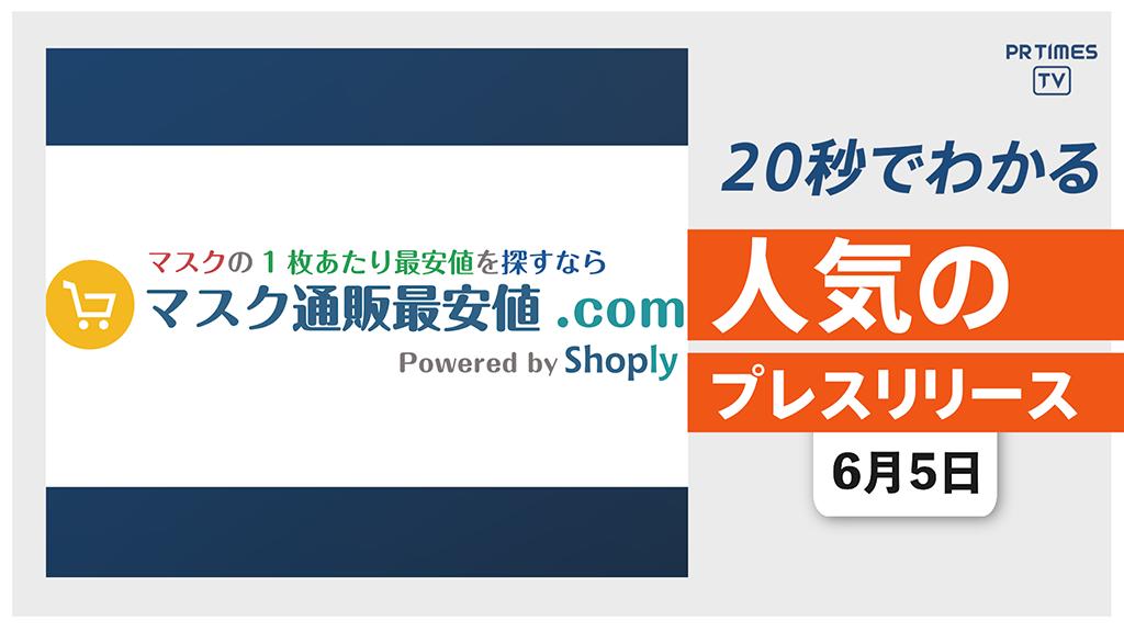 【「マスク通販最安値.com」に 『夏マスク』関連商品のカテゴリーを追加】他、新着トレンド6月5日